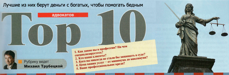 фио известных адвокатов москвы